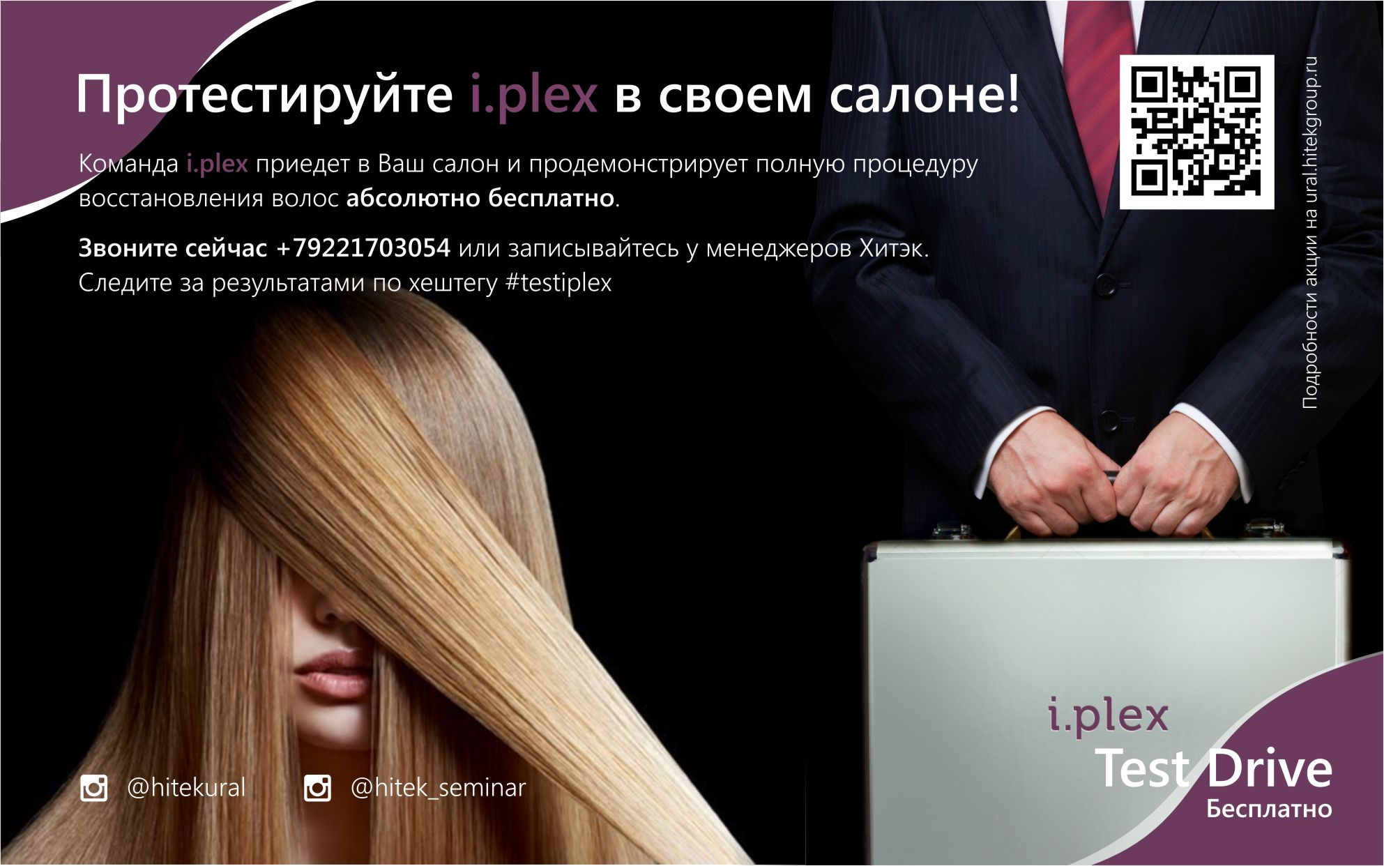 Восстановление волос i.plex Lakme